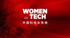 福布斯中国首次发科技女性榜 除了屠呦呦