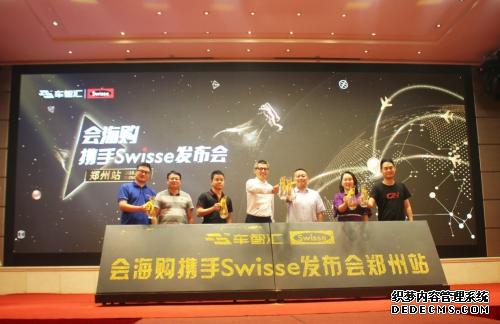 """亚美科技与Swisse达成战略合作 """"车智汇·会海购"""