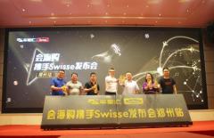 """亚美科技与Swisse达成战略合作 """"车智汇"""