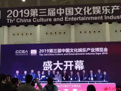 2019中国文化娱乐产业博览会盛大开幕,亮