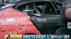 降34万后特斯拉宣布涨价 车主:开出去被