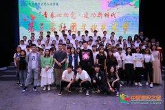 东北师范大学人文学院举办青春心向党,