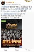 《中国新说唱》2019将开启公开评测三大赛