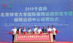 北京体育大学成功举办国际极限运动交流