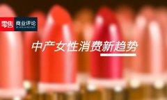 中国中产女性消费新趋势