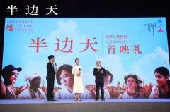 贾樟柯监制电影《半边天》多元化呈现女