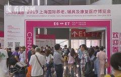 第14届养老博览会开幕 科技助力养老服务