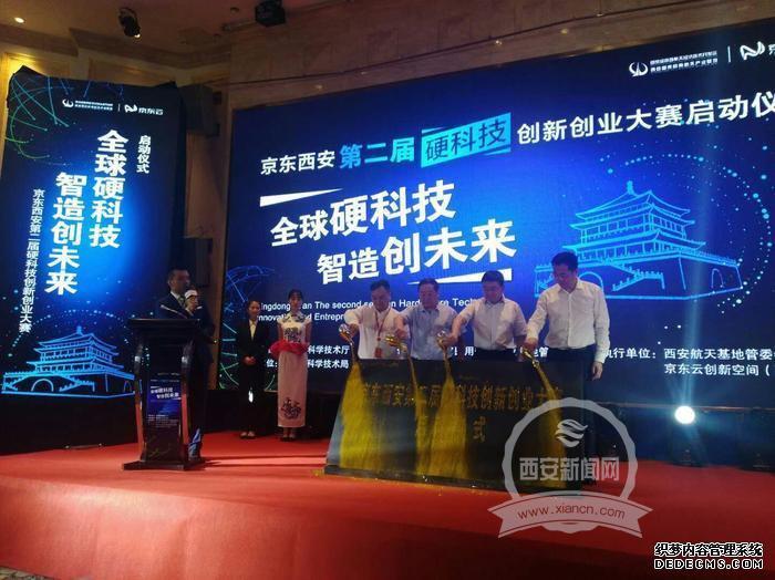 京东西安第二届硬科技创新创业大赛在航天基地
