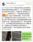 广州地铁致歉 这到底是个什么梗?