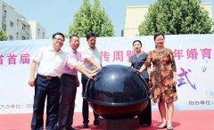 河南省首届老年健康宣传周在鹤壁市隆重