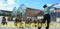 上海专业学生暑期军事夏令营多少钱