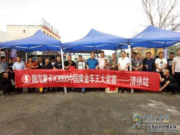 中国黄金车王大奖赛