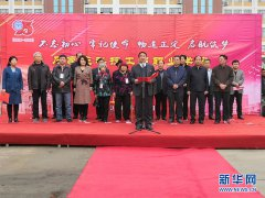 石家庄科技工程职业学院庆祝建校九十五