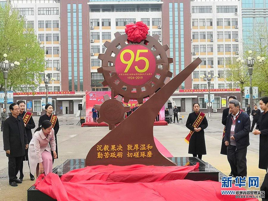 石家庄科技工程职业学院庆祝建校九十五周年