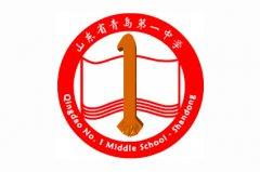 青岛第一中学2019普通班体育类特长生招生