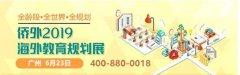 广州侨外留学规划解析去哪留学前
