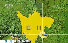 四川长宁6.0级地震详细情况说明 再次发生