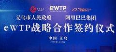 义乌与阿里战略合作 推进eWTP与义乌实体