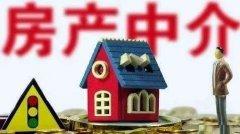 @安庆房产中介 严重扰乱市场秩序将被清