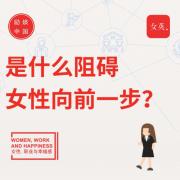 励媖中国:《2019女性、职业与幸福感报告