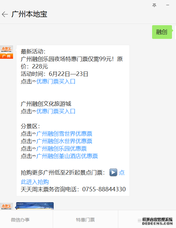 广州融创体育世界好玩吗?融创体育世界有哪些