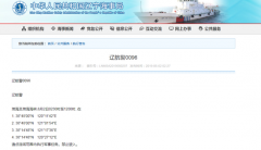 渤海海域2日凌晨至正午有军事任务 禁止