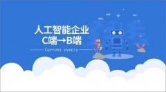 AI硬件成布局热点 人工智能企业由C端向