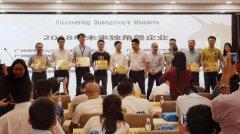 云系科技获颁2018广州未来独角兽证书