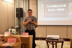 2019变衣科技社区作战研讨会,在保定成功