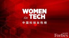 """""""中国科技女性榜""""绽放女性科技风采,"""