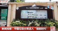 美高梅国际娱乐场观察:中国垃圾分类