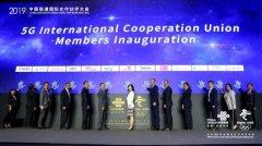 中国联通举办2019年国际合作伙伴会议 正