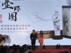 春夏秋冬墨虾图酒全球首发仪式在酒都宜