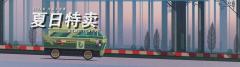 Steam夏促活动指南:为车队贡献代币就可