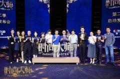 《时尚大师》第二季用中国色彩点亮文化