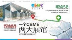 全球最大孕婴童展开展在即,2019 CBME 中国
