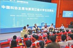 中国科协主席对话大学生 用科技助力新时