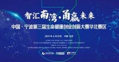 中国宁波第三届生命健康创业创新大赛华