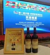 非洲经贸博览会,长城五星葡萄酒荣膺博