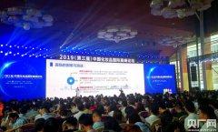 第三届中国化妆品国际高峰论坛在广州举