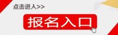 2019年光大银行武汉分行社会招聘考试报名