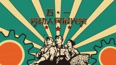 【五一特辑】劳动节 · 科