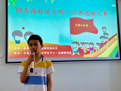 成都昭青路社区举办社区文明小记者选拔