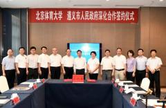 遵义市政府与北京体育大学签订深化合作