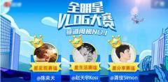 陈奕天赵天宇龚俊获全明星VLOG大赛冠军