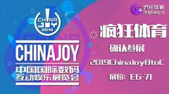 中国体育游戏巨头疯狂体育确认参展201
