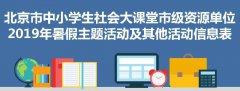 2019北京中小学社会大课堂暑期主题活动信