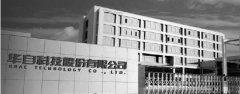 华自科技拟发行6.39亿元可转债拓展主业