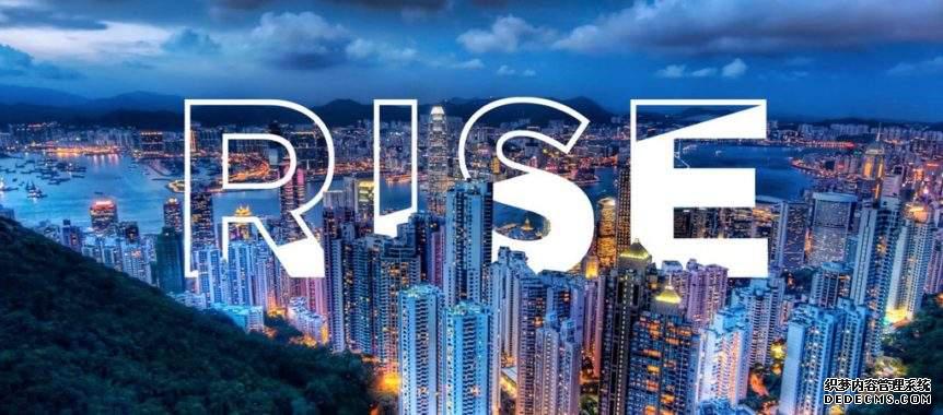 极链科技带你走进亚洲最大科技峰会2019 RISE HongKong