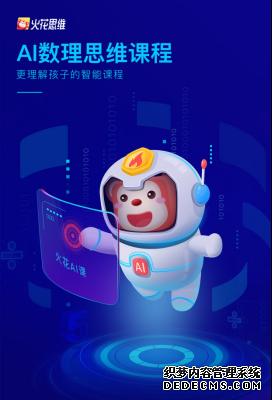 火花思维CEO罗剑亮相RISE科技盛会,AI数理思维课